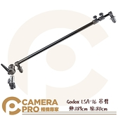 ◎相機專家◎ Godox 神牛 LSA-16 吊臂 支架延伸桿 伸縮懸臂 附反射板夾 長189cm 收納80cm 公司貨