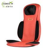 【Concern 康生】BOSS專用氣壓揉捶全功能按摩椅墊