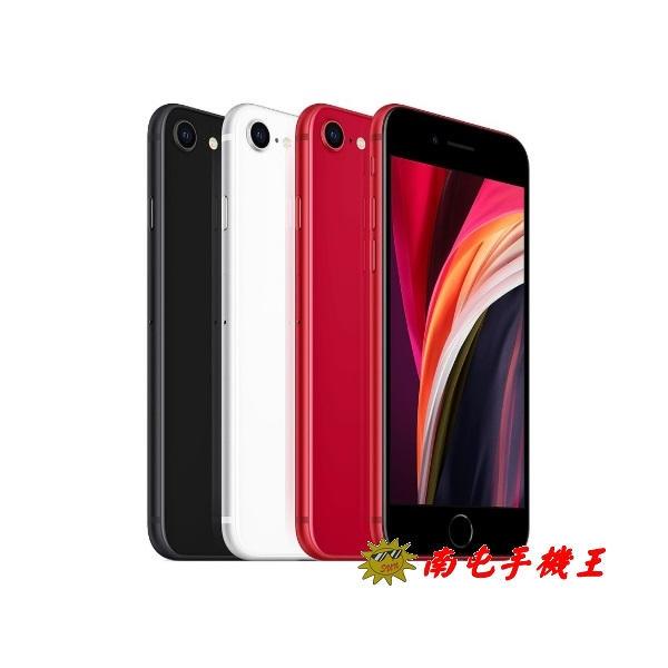 """〝南屯手機王〞"""" APPLE 蘋果 iPhone SE 2020 A2296 128GB 免運費宅配到家"""