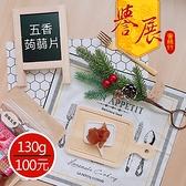 【譽展蜜餞】五香蒟蒻片 130g/100元