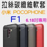 【碳纖維】小米 POCOPHONE F1 6.18吋 防震防摔 拉絲碳纖維軟套/保護套/背蓋/全包覆/TPU-ZY