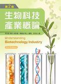 (二手書)生物科技產業概論(第二版)