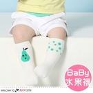 寶寶水果印花不對稱襪 中筒襪