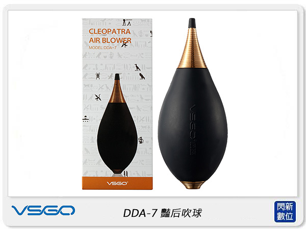 VSGO DDA-7 艷后吹球 Cleopatra Air Blower (DDA7,公司貨)