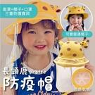 【可拆卸設計】雙層防疫防護帽 防病毒防感染 長頸鹿造型 可調鬆緊 寶寶幼稚園【AAA6692】