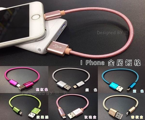 『iPhone 金屬短線-充電線』APPLE iPhone 8 Plus i8+ iP8+ 傳輸線 25公分 快速充電