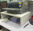 打印機架子桌面筆記本電腦增高架收納支架顯示器木置物墊高底座 WD 小時光生活館