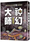 神幻大師8【風波詭譎】