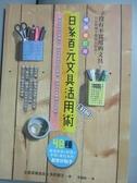 【書寶二手書T9/嗜好_KGZ】日系百元文具活用術_文房具朝食会