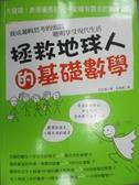 【書寶二手書T9/科學_YKB】拯救地球人的基礎數學_宋在煥