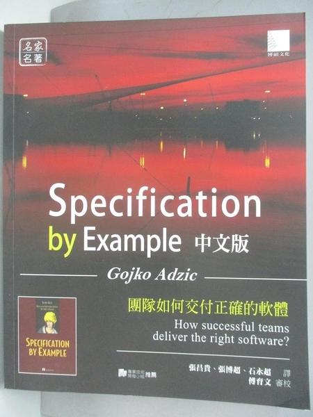 【書寶二手書T1/電腦_DF8】Specification by Example 中文版:團隊如何交付正確的軟體_Gojko Adzic
