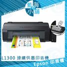 EPSON 愛普生 L1300 A3四色單功能原廠連續供墨印表機