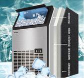 制冰機沃拓萊55kg商用制冰機奶茶店KFC方冰塊大中小型制冰機MKS  電壓:220v 瑪麗蘇精品鞋包