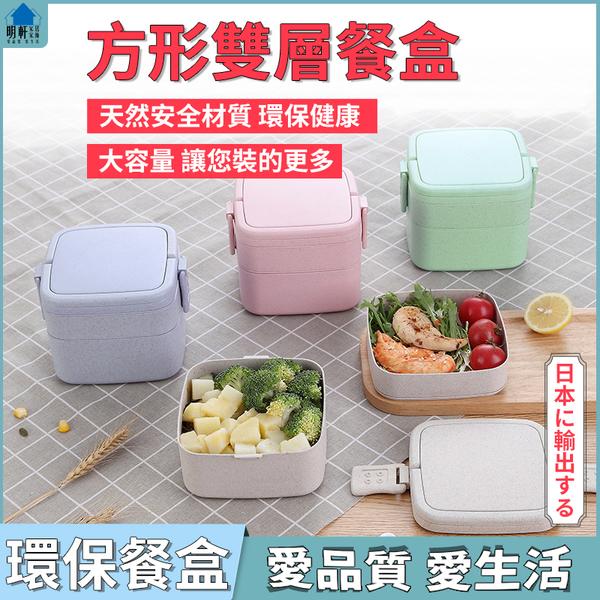 日式小麥秸稈飯盒 環保材質安全食品級結實耐用雙層方格學生可擕午餐餐盒上班族密封便當盒
