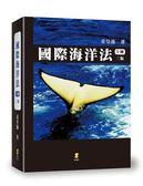 國際海洋法(上)