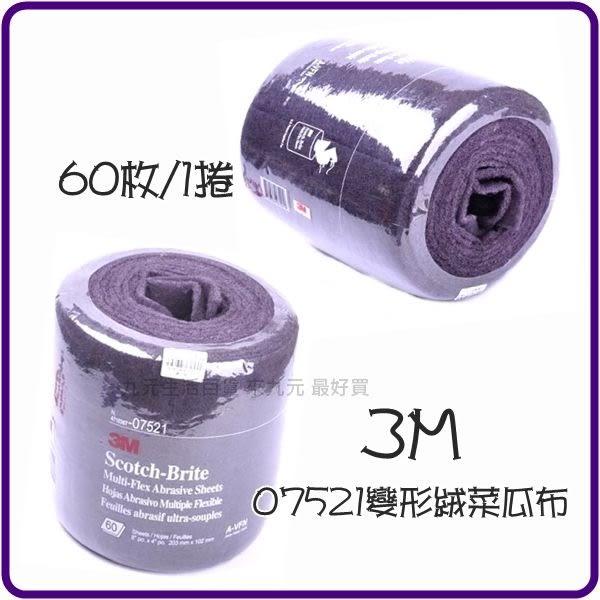 【九元生活百貨】07521變形絨菜瓜布/60枚 3M菜瓜布
