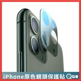 原色鏡頭蓋 鏡頭貼 鏡頭保護貼 11系列 [P25] 適用iPhone11 Pro Max 11Pro iPhone11