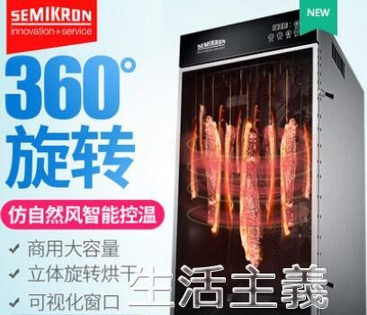 食物乾燥機 旋轉香腸臘腸臘肉雞鴨魚牛肉烘干機食品家用脫水風干機箱大型商用 MKS生活主義