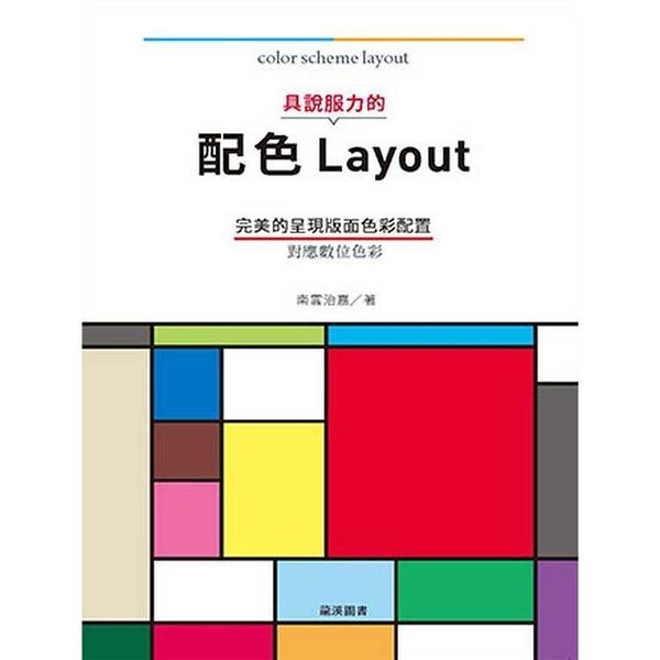 具說服力的配色Layout:完美的呈現版面色彩配置