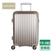 GREEN WORKS 擴充圍登機箱DRE2021-香檳金(19.5吋)【愛買】