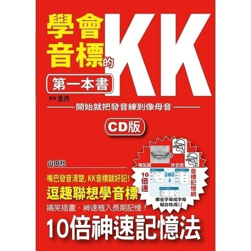學會KK音標的第一本書(開始就把發音練到像母語)(25K+1CD)