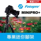 【全新升級】Fotopro Mini-Pro+ 專業迷你腳架 升級版 Mini Pro 全高86.CM 載重5公斤