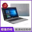 華碩 ASUS X541NA 銀 480...