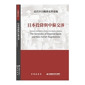 近代中日關係史料彙編(日本投降與中蘇交涉)