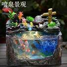 假山流水客廳創意小型金魚缸家用水族箱辦公桌面迷你生態裝飾造景 小山好物