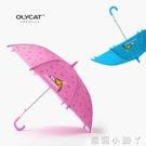 兒童雨傘直桿傘自動長柄彎柄男女寶寶晴雨兩用超輕加大傘面藍色 NMS蘿莉小腳ㄚ