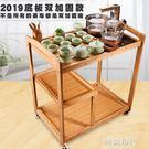 茶具車 茶車竹制移動簡約現代小茶台茶具車套裝家用泡茶車小型茶具桌客廳 mks阿薩布魯