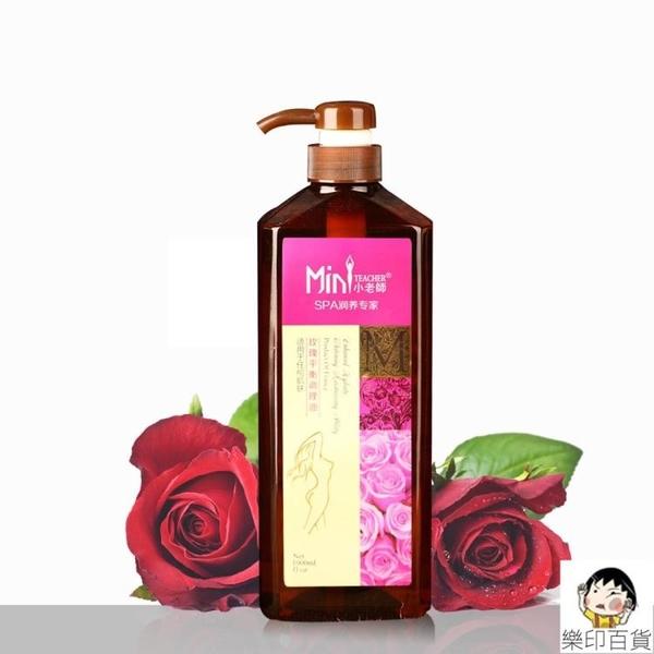 玫瑰精油基礎油按摩精油潤膚推背美容院裝大瓶spa油1000ML 樂印百貨