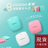 【現貨快出】行動電源 迷你20000毫安 大容量正品充電寶 便攜可愛行動電源