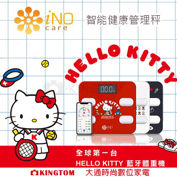 iNO CB760 Hello kitty 極簡藍牙智能體重計 身體12項健康指標 藍牙連接APP 原廠公司貨 保固一年