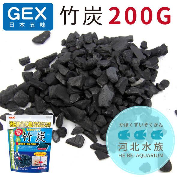 [ 河北水族 ] GEX五味 【 高吸附竹炭 200G 】 竹碳 優於活性碳/活性炭 培養硝化菌