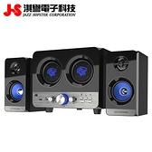 【JS 淇譽電子】JY3085 2.3聲道全木質電競喇叭