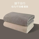 浴巾家用比純棉吸水速干不掉毛干發帽毛巾二三件套裹巾柔軟好看 雙11提前購