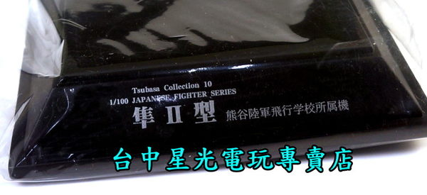 【Tsubasa Collection 翼 可刷卡】☆ 零戰 隼Ⅱ型 熊谷陸軍飛行學校所屬機 ☆全新品【1/100】