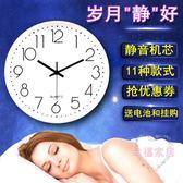 (店主嚴選)鐘表掛鐘客廳家用臥室現代簡約大氣個性創意時鐘時尚圓形靜音掛表