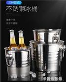 冰桶 虎頭不銹鋼冰桶KTV香檳桶紅酒桶吐酒桶冰塊冰粒桶 酒吧啤酒桶大號 米蘭潮鞋館 YYJ