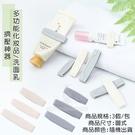 生活小物 多功能化妝品/洗面乳擠壓神器3個/包