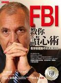 (二手書)FBI 教你讀心術:看穿肢體動作的真實訊息(銷售突破百萬冊,特別增訂看穿..