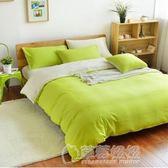 床上用品四件套1.5/1.8m床單被套床笠2米學生宿舍1.2被子單人4件套   草莓妞妞