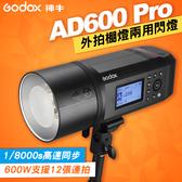 【開年公司貨】完整保固 AD600 PRO 現貨 神牛 Godox 外拍燈 閃燈 棚燈 AD600Pro 屮U0
