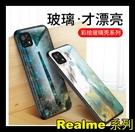 【萌萌噠】Realme C21 (6.5吋) 創意簡約大理石紋 裂紋保護殼 全包軟邊 鋼化玻璃背板 手機殼 手機套