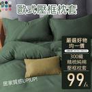 [AnD House]素色精梳純棉300織-枕套一入均一價99元-十色任選