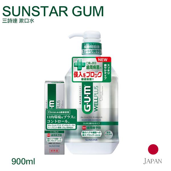 日本製 GUM 牙周護理漱口水 900ml按壓罐 送牙膏25ml 牙周護理清潔液【YES 美妝】