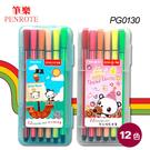 筆樂PENROTE 12色細桿盒裝水洗彩色筆 PG0130 / 盒(顏色隨機出貨)