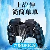 吃雞神器吃雞神器手柄六指四鍵輔助器手柄高端手游散熱自動壓搶和平戰場物理外設 新品