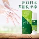 出口日本 茶樹洗手棒5g